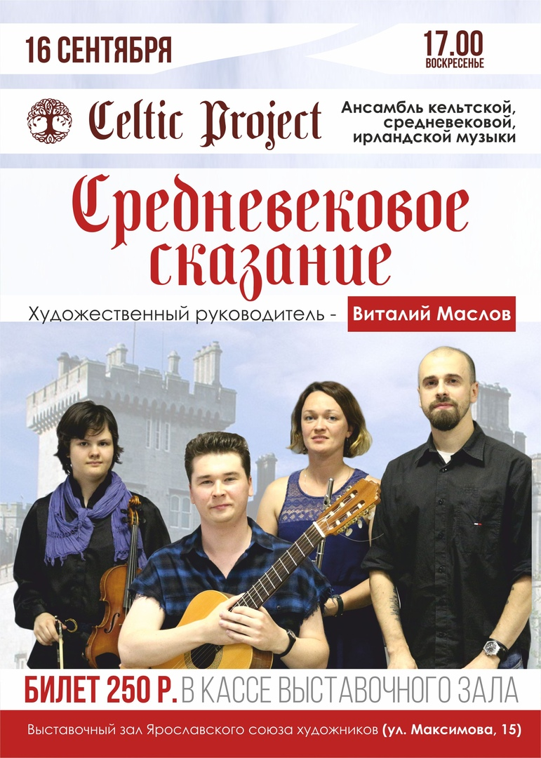 The Celtic Project