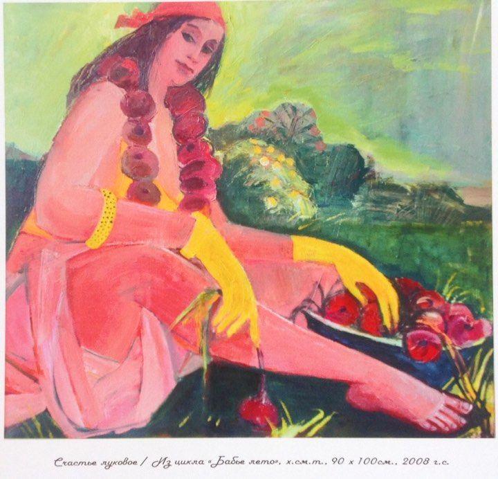 """Е.Ф.Мухина. Счастье луковое (из цикла """"Бабье лето""""). Х., см. техн. 90х100. 2008 г."""