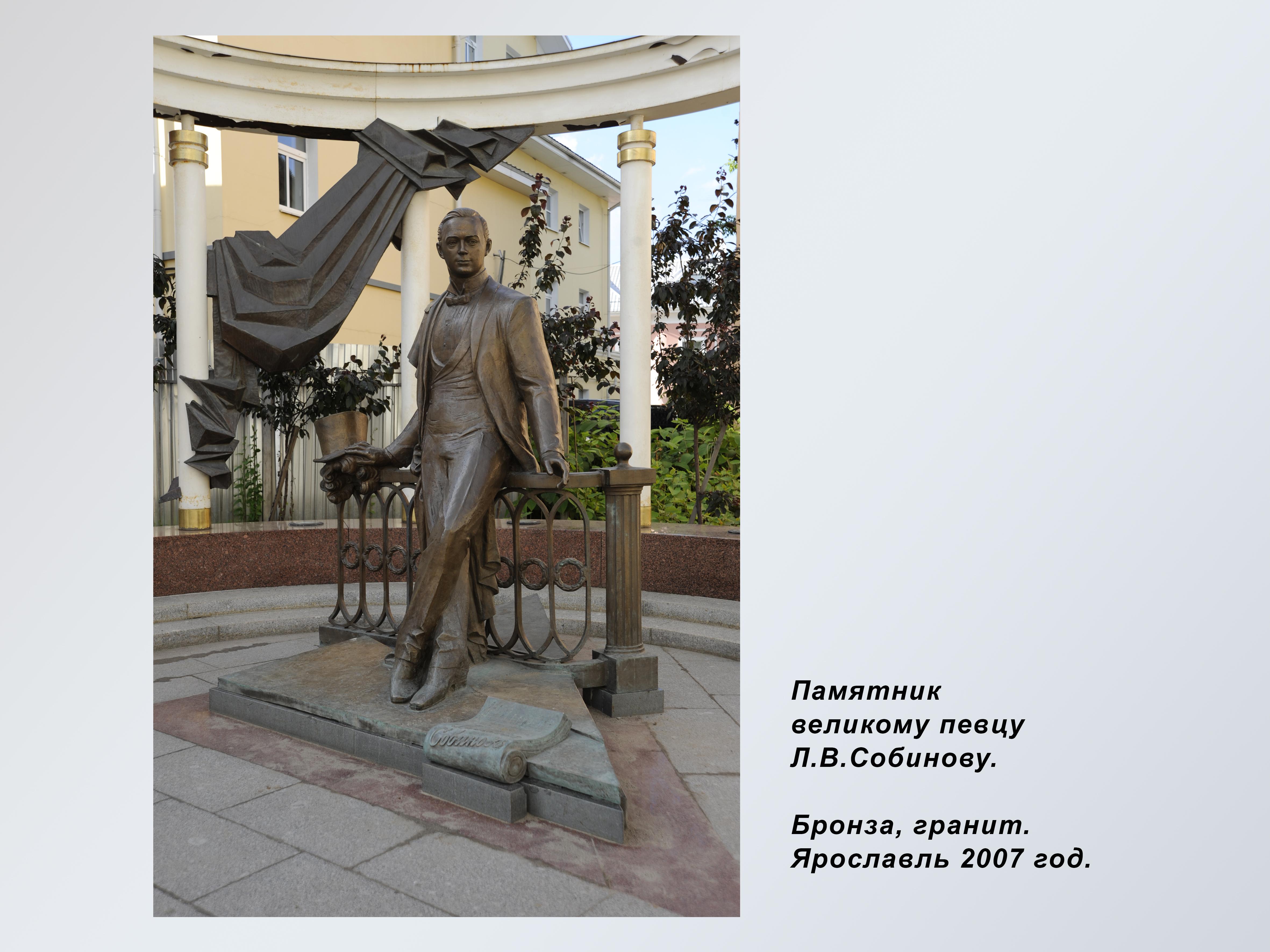 Е.В.Пасхина. Памятник Л.В.Собинову в Ярославле. 2007 г.. Бронза, гранит.
