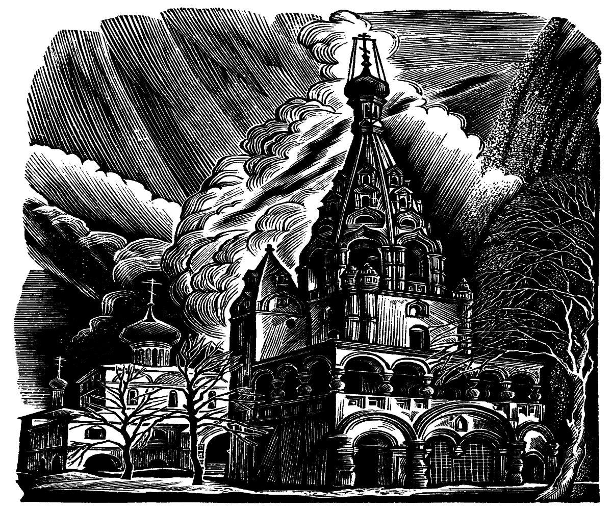 Колокольня церкви Рождества Христова. Из серии «Древний Ярославль». Ксилография.