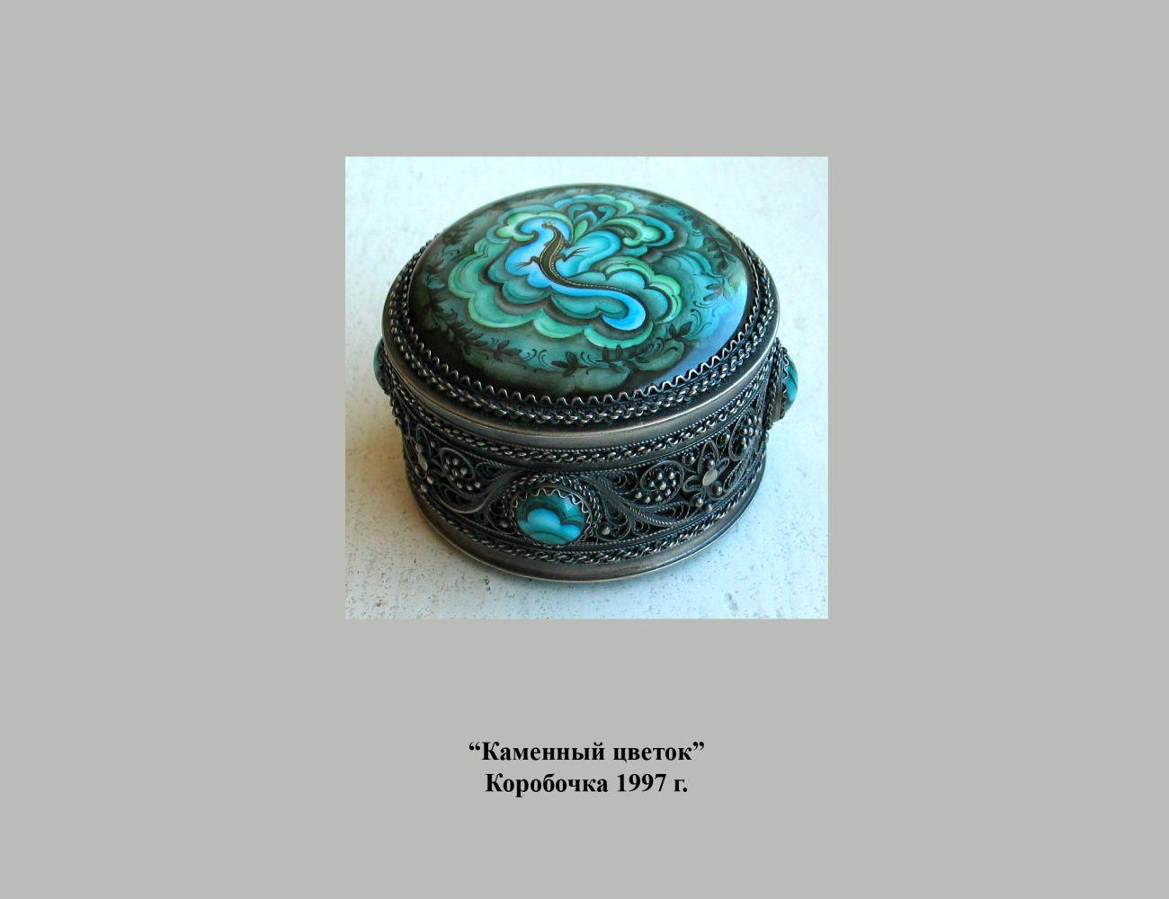 Л.В.Смирнова. Каменный цветок. 1997. Миниатюрная живопись по эмали. 55х55 мм. Ювелир С.В.Егорычев.