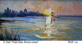 О.И.Енин. Озеро Неро. Восход солнца. Холст, масло. 40х20.