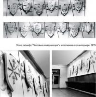 Коновалов А.С. (1938-2008)