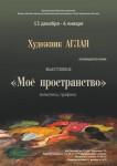 """""""Моё пространство"""": юбилейная выставка Аглаи"""