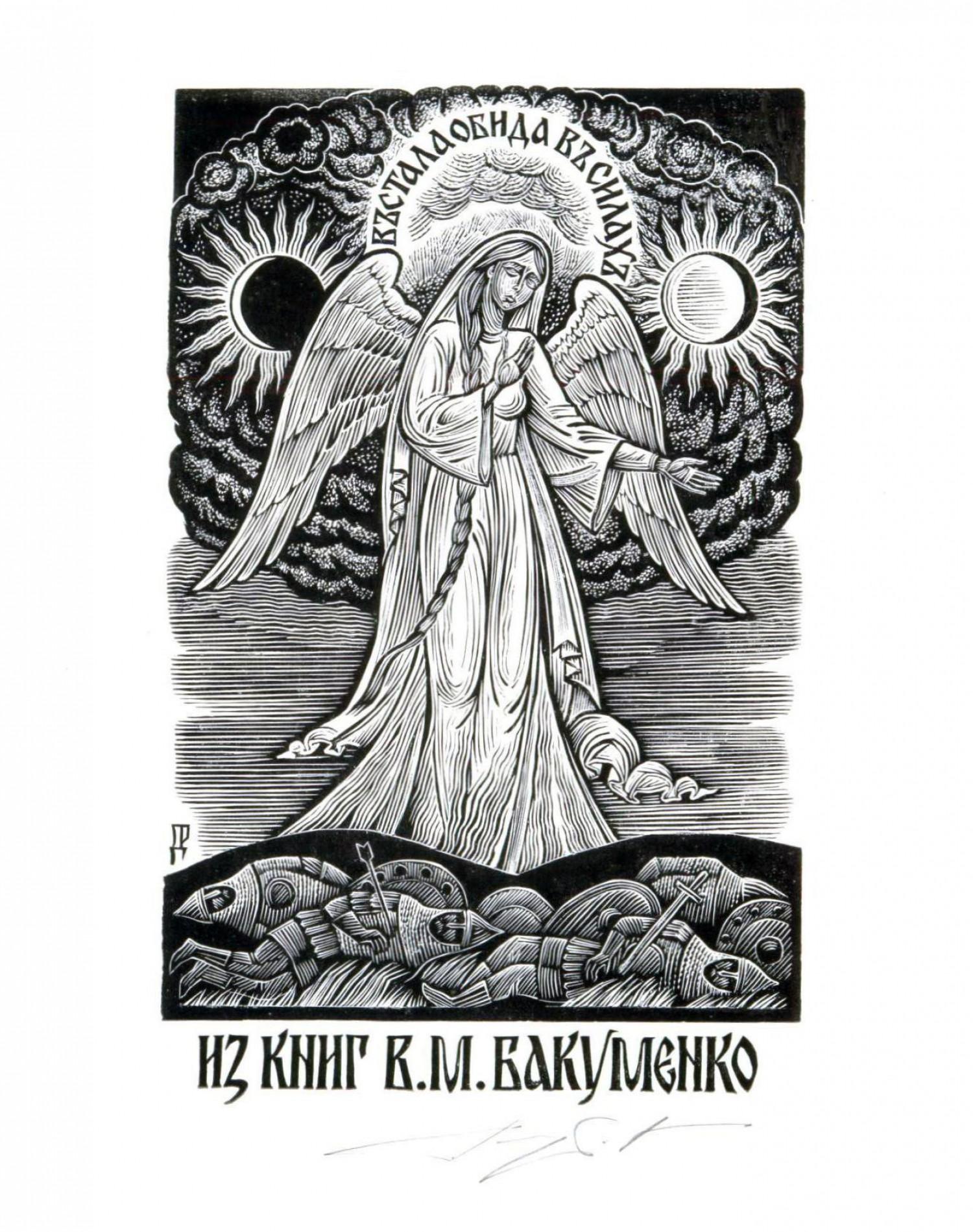 Д.П. Реутов. Из книг В.М.Бакуменко. 2012 г.. Ксилография, 117x73.