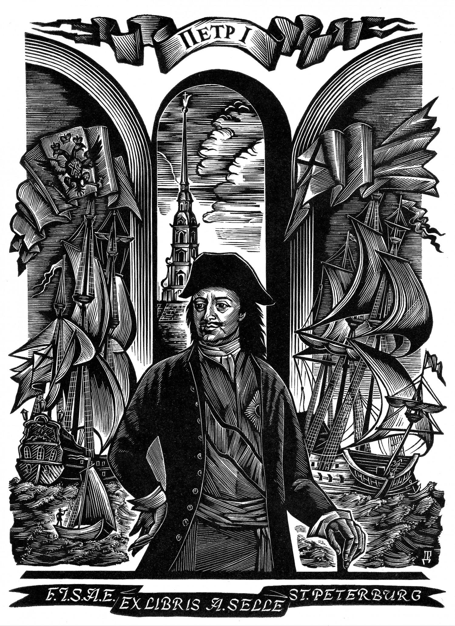 Д.П.Реутов. Пётр I. Экслибрис Андреаса Зелле. 1998 г.. Ксилография. 17,8х13