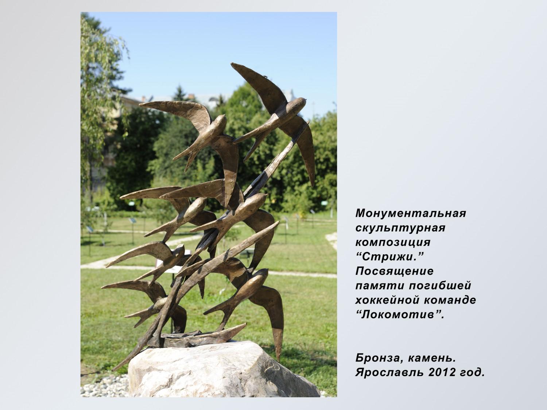 """Е.В.пасхина. Стрижи. Скульптурная композиция в память о погибшей команде """"Локомотив"""". 2012 г. Бронза, камень."""