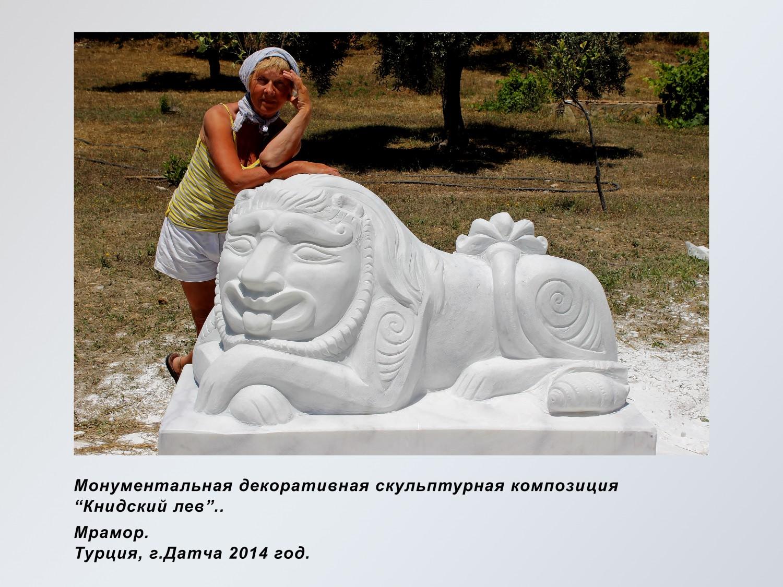 Книдский лев. 2014 г.. Мрамор. 200х70х65. Турция, Датча.