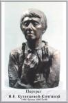 Е.В.Пасхина. Портрет В. Е. Кузнецовой-Кичигиной. 1986 г. Бронза.