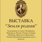 Петровская академия представила выставку «Земля родная»