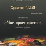 Юбилейная выставка Аглаи
