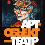 Открылась групповая выставка «Арт-объект - театр»