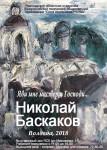 Открытие мемориальной выставки Николая Баскакова