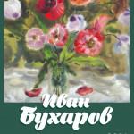 Открылась юбилейная выставка Ивана Бухарова