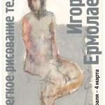 Выставка графики Игоря Ермолаева
