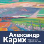 80 лет народному художнику РФ Александру Кариху