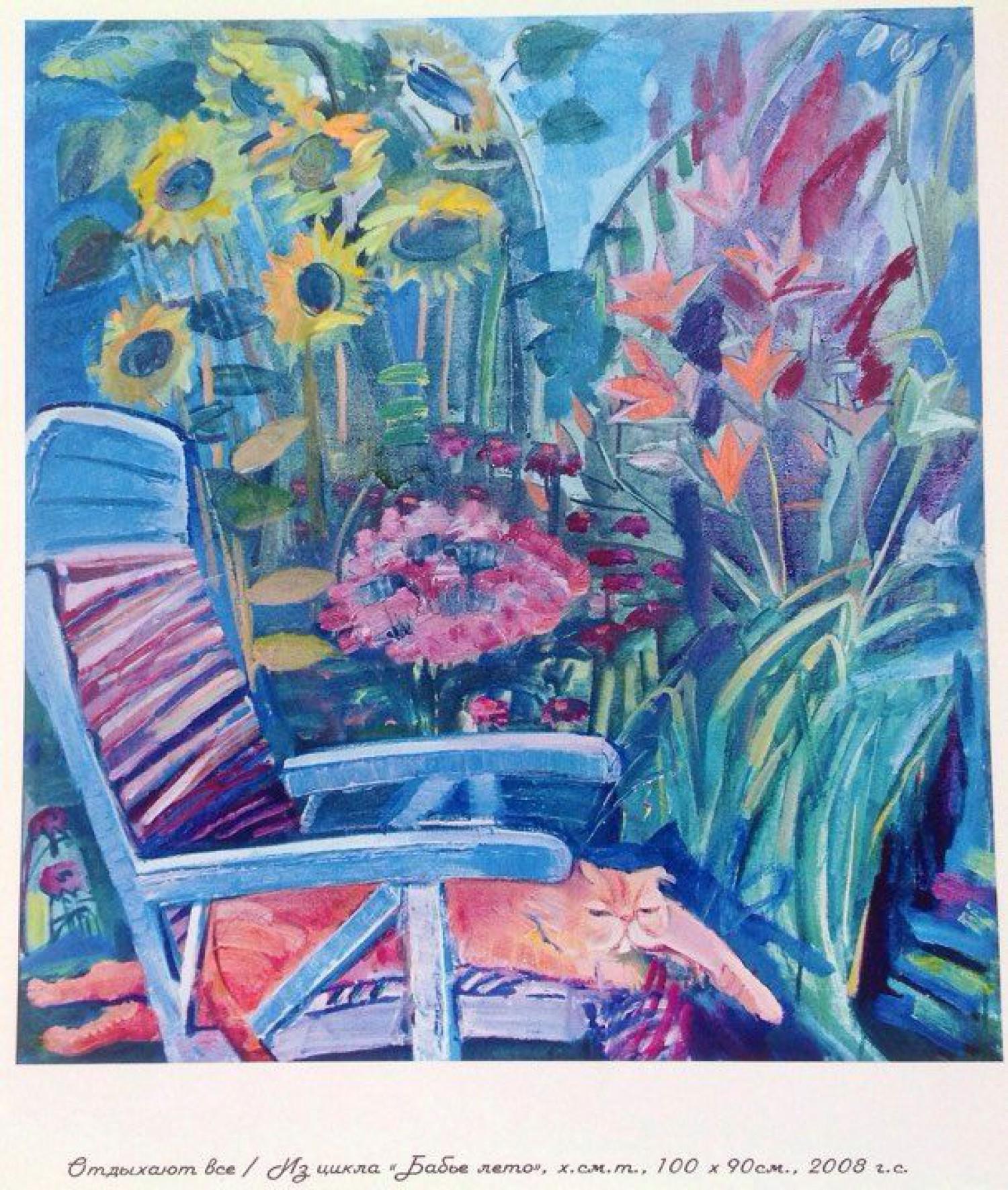 "Е.Ф.Мухина. Отдыхают все (из цикла ""Бабье лето""). Х., см.техн. 100х90. 2008 г."