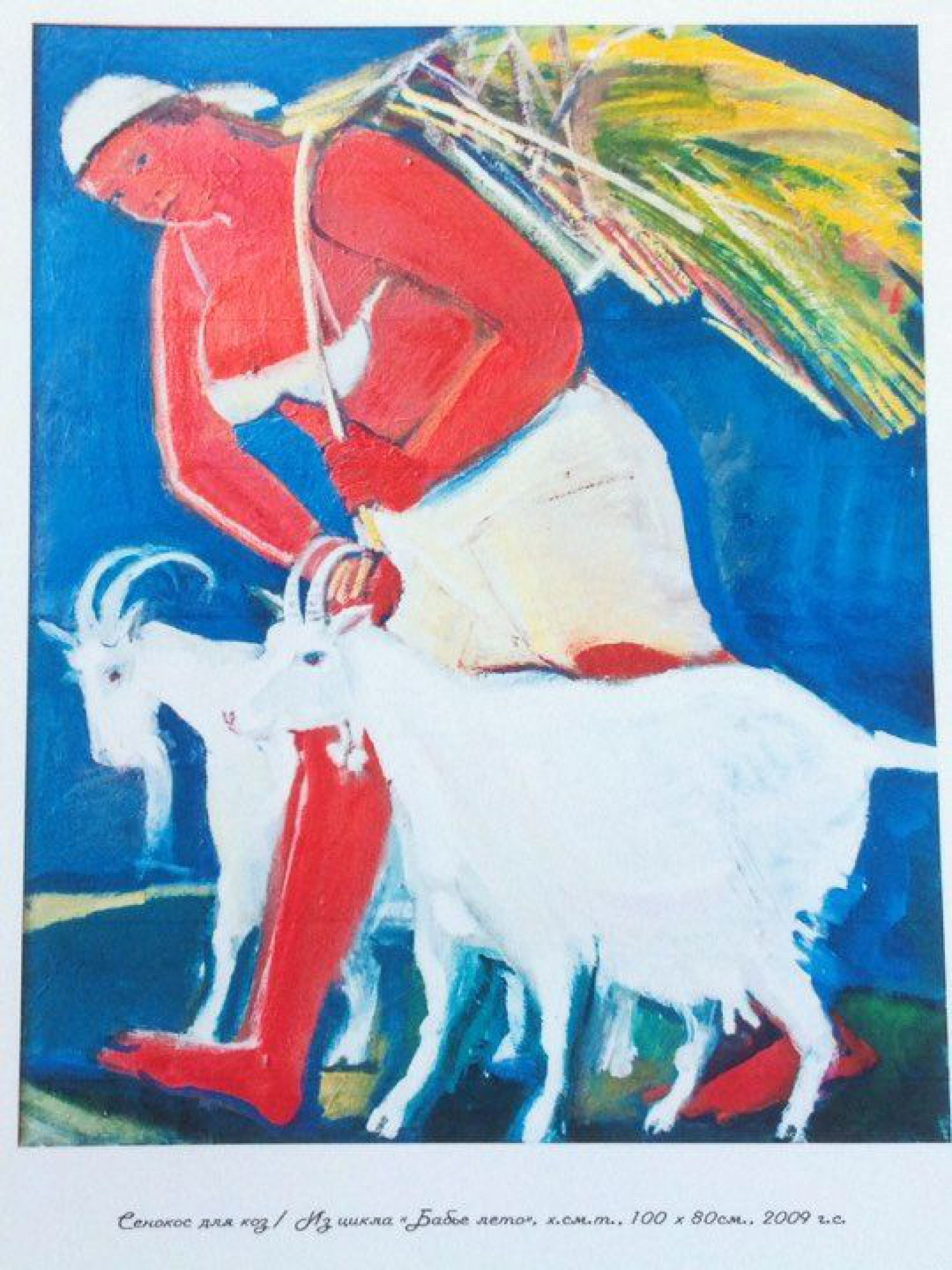"""Е.Ф.Мухина. Сенокос для коз (из цикла """"Бабье лето""""). Х., см. техн. 100х80. 2009 г."""