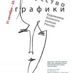 Выставка «Искусство графики. Художники «Золотого кольца»
