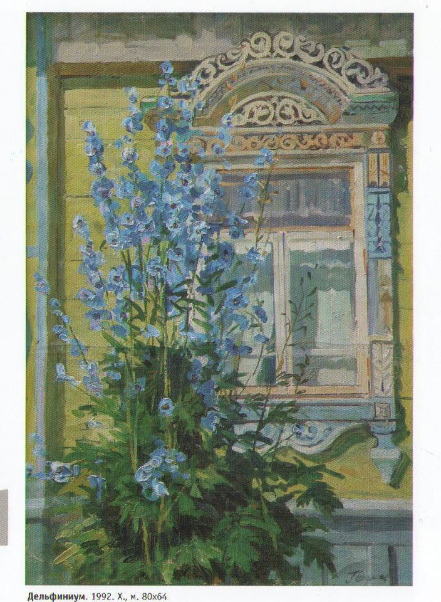 Б.Гогин. Дельфиниум. Х.м., 80х64. 1997
