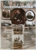 Радовский Г.И. (1954-2020)