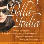 Вернисаж групповой выставки «Bella Italia»