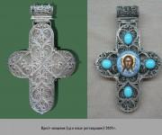 А.С.Серов. Крест-мощевик (до и после реставрации). 2003.