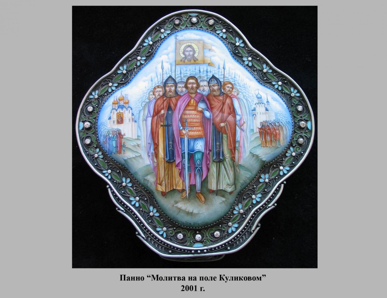 Л.В.Смирнова. Молитва на поле Куликовом. 2001. Миниатюрная живопись по эмали. Ювелир Н.Н.Егорова.