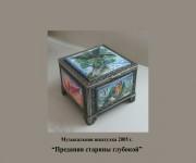А.С.Серов. Музыкальная шкатулка. 2005. Художник Л.В.Смирнова.