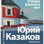 Персональная выставка Юрия Казакова