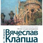 Открытие мемориальной выставки Вячеслава Клапши
