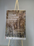 В зале им. Н.Нужина открылась выставка «Новый русский пейзаж»