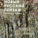 Открылась выставка «Новый русский пейзаж»