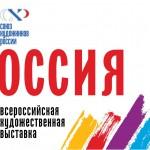 Выставка «Россия» XIII в ЦДХ