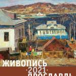 В Москве открылась выставка «Живопись. 2021. Ярославль»