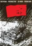 М.М.Маркович. 9 мая. Победа. Плакат, 100х70, оттиск.
