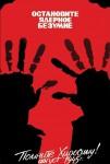 М.М.Маркович. Остановите ядерное безумие. Плакат.100х70, оттиск. Собрание ЯХМ