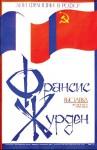 М.М.Маркович. Франсис Журден (выставка). Плакат, 90х60, оттиск. собрание ЯХМ.