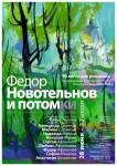"""Открытие групповой выставки """"Новотельнов и потомки"""""""