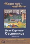«Жизнь моя - живопись»: открылась выставка Ивана Овсянникова (1936-2019)