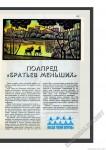 """Статья об О.П.Отрошко в журнале """"Юный натуралист"""". Январь 1982 г.."""