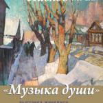 Открытие выставки Александра Павлова «Музыка души»
