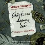 Вернисаж выставки Игоря Сакурова