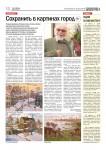 «Краски древнего Ростова»: открылась юбилейная выставка Сергея Соколова