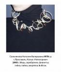 Н.В.Сальникова. Непокорная. Колье. 2005 г. Медь, серебрение, фианиты. Гибка, пайка, закрепка. H 44 см.