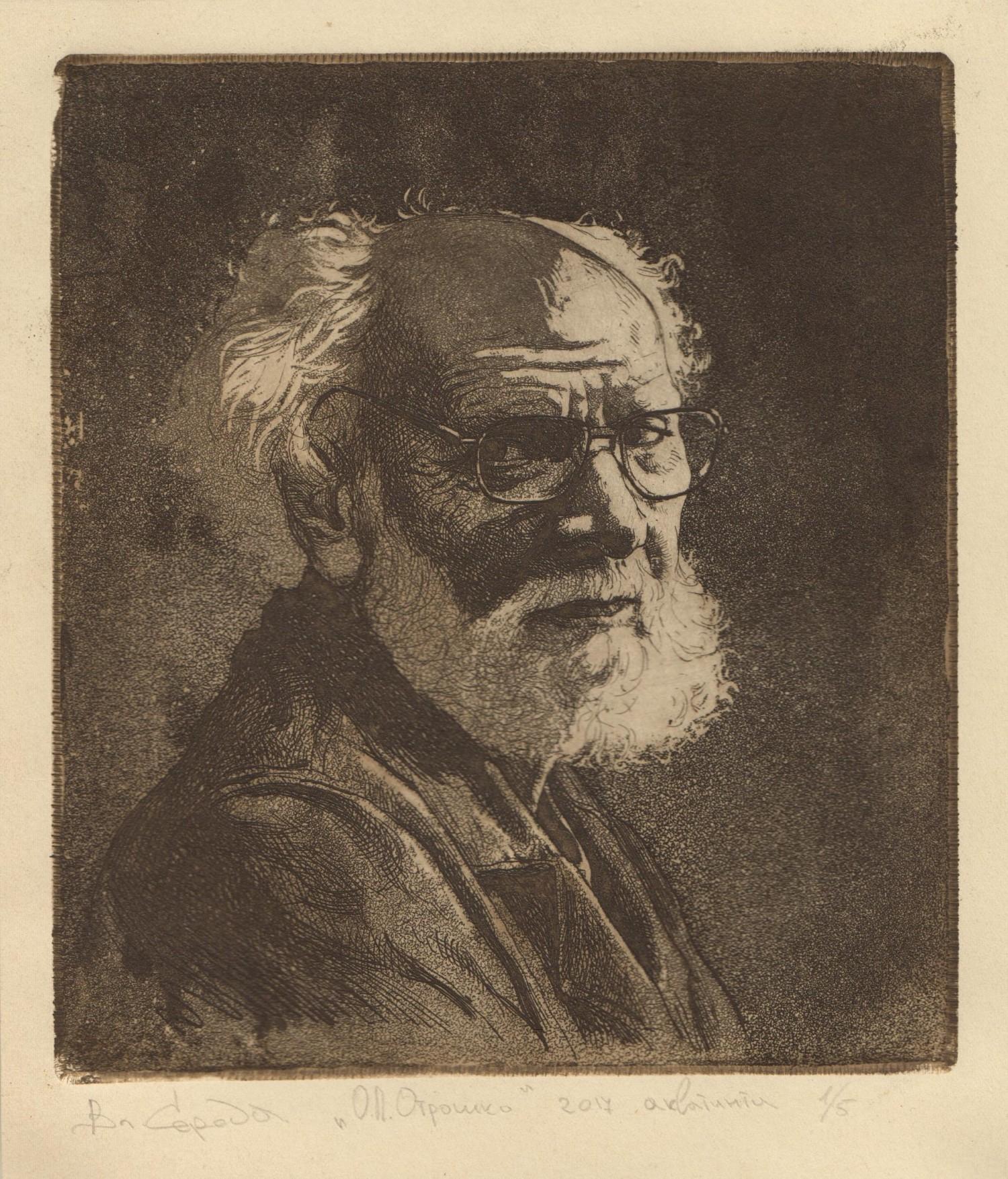В.М.Барсуков (Середа). О.П.Отрошко. 2017, акватинта.