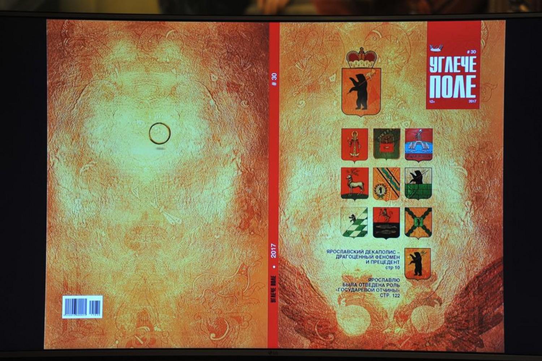 Серова И. А. Ярославль именовать отчиною царей… // ж. Углече поле. № 30. 2017.