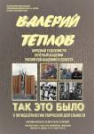 В зале имени Н.А. Нужина открылась выставка Валерия Теплова «Так это было»