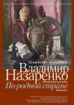 Открылась юбилейная выставка Владимира Назаренко «По родной стране»