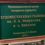 В селе Вятском открылась галерея имени Некрасова